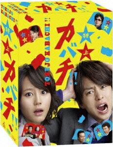 【楽天ブックスならいつでも送料無料】「特上カバチ!!」DVD-BOX [ 櫻井 翔[主演] ]