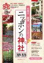 厄除け・開運・パワースポット ニッポンの神社 2019-2020 [ 流光七奈 ]