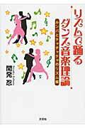 リズムで踊るダンス音楽理論 [ 開発忍 ]