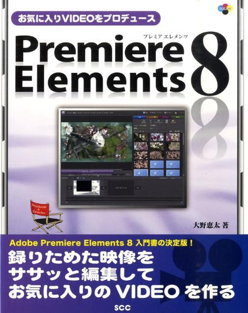 お気に入りvideoをプロデュースPremiere Elements 8画像
