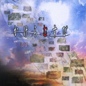 TVアニメーション ひぐらしのなく頃に イメージアルバム::かけらむすび [ (アニメーション) ]