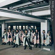 恋落ちフラグ (通常盤C CD+DVD)