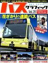 バスグラフィック(vol.28) 花ざかりの連節バス (NEKO MOOK)