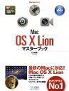 【送料無料】Mac OS 10 Lionマスターブック