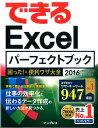 できるExcelパーフェクトブック困った!&便利ワザ大全 2016/2013/2010/2007対応 [ きたみあきこ ]