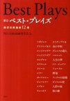 ベスト・プレイズ新訂 西洋古典戯曲12選 [ 日本演劇学会 ]