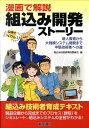 漫画で解説組込み開発ストーリー 新人教育から大規模システム開発まで中堅技術者への道 [ 組込み技術者育成委員会 ]