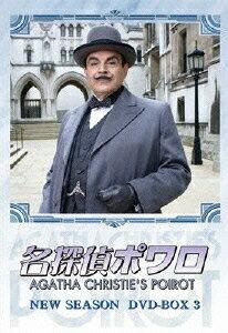 名探偵ポワロ NEW SEASON DVD-BOX 3