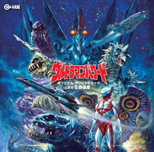 ウルトラマンパワード オリジナル・サウンドトラック画像