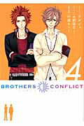 BROTHERS CONFLICT(4)画像