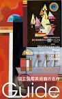 国立国際美術館の名作 国立美術館初の公式ガイドブック (国立美術館ガイド 4) [ 岡崎 素子 ]