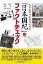 『日本国紀』をファクトチェック 史実をどう歪めているか [