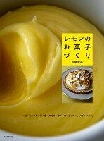 レモンのお菓子づくり