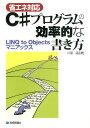 〈省エネ対応〉C#プログラムの効率的な書き方 LINQ to Objectsマニアックス [ 川俣晶 ]