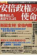【送料無料】安倍政権の使命
