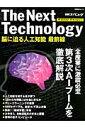 【楽天ブックスならいつでも送料無料】The Next Technology 脳に迫る人工知能 最前線 [ 日経コ...