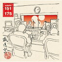 松本人志・高須光聖/放送室 VOL.151〜175 [ 松本...
