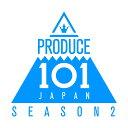 【楽天ブックス限定先着特典】「PRODUCE 101 JAPAN SEASON 2(L判生写真 コンセプトバトル「A.I.M (Alive In My Imagination)」メンバー) [ PRODUCE 101 JAPAN SEASON 2 ]・・・