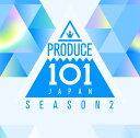 【楽天ブックス限定先着特典】「PRODUCE 101 JAPAN SEASON 2(L判生写真 コンセプトバトル「A.I.M (Alive In My Imagination)」メンバー) [ PRODUCE 101 JAPAN SEASON2 ]