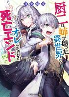 双子転生 厨二な姉が創った異世界で、オレはまさかの死亡エンド!?(1)