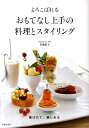 よろこばれるおもてなし上手の料理とスタイリング [ 佐藤紀子(食卓クリエーター) ]