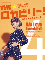 THE☆ロカビリー!(4)