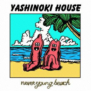 【楽天ブックスならいつでも送料無料】YASHINOKI HOUSE [ never young beach ]