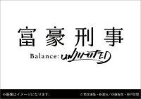 卓上 富豪刑事 Balance:UNLIMITED(2021年1月始まりカレンダー)