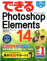 できるPhotoshop Elements 14