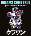 裏ドリワンダーランド 2012/2013【Blu-ray】