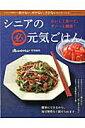 おいしく食べて、ずーっと健康!シニアの(必)元気ごはん ふだんの食事から老けない、ボケない、さびない体を手 (Orange page books)