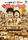 オール阪神・巨人 40周年やのに漫才ベスト50本 [ オール阪神・巨人 ]