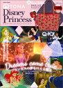 【楽天ブックスならいつでも送料無料】OTONA Disney Princess [ 学研プラス ]
