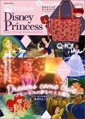 OTONA Disney Princess [ 学研プラス ]