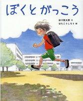 谷川俊太郎/はたこうしろう『ぼくとがっこう』表紙