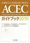 ACECガイドブック(2019)