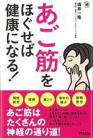【バーゲン本】あご筋をほぐせば健康になる!