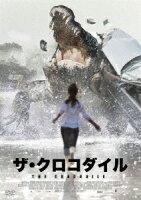 ザ・クロコダイル〜人喰いワニ襲来〜