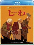 しわ【Blu-ray】