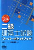 二級建築士試験〈スーパーポケットブック〉