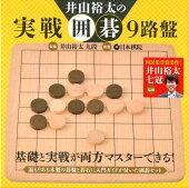 井山裕太の実戦囲碁9路盤