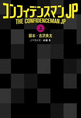 コンフィデンスマンJP  著:古沢良太