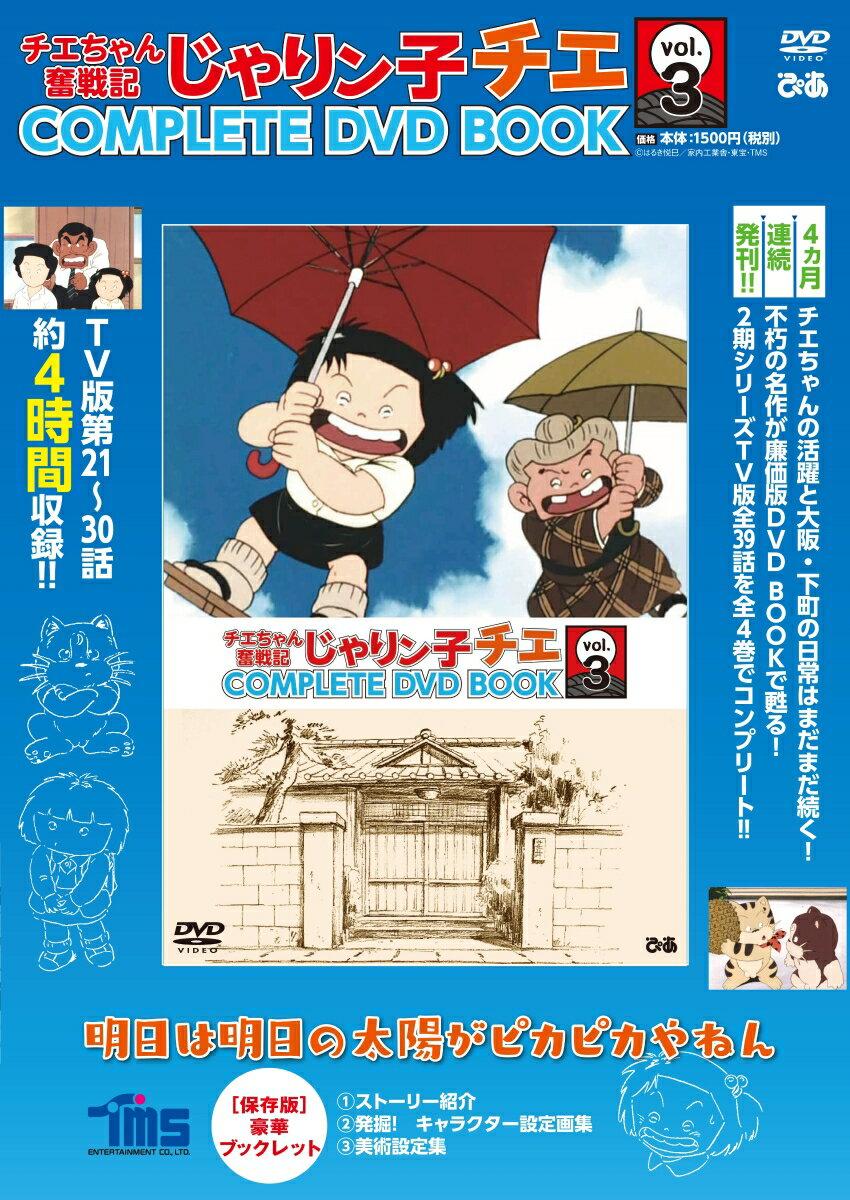DVD>チエちゃん奮戦記じゃりン子チエCOMPLETE DVD BOOK(vol.3)画像