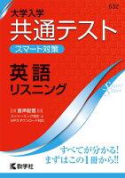 大学入学共通テスト スマート対策 英語(リスニング)