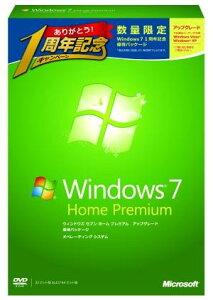 Windows 7 1周年記念 Home Premium アップグレード(限定特典付き)