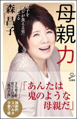 息子・takaは素行不良で退学になったのに…ドヤ顔で子育てを語る森昌子に説得力なしの声