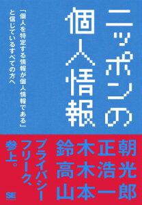 【楽天ブックスならいつでも送料無料】ニッポンの個人情報 [ 鈴木正朝 ]