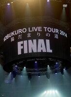"KOBUKURO LIVE TOUR 2014""陽だまりの道""FINAL at 京セラドーム大阪[2DVD]"