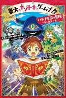 東大×ナゾトキ ×ゲームブック ハテナ王国の冒険 ~竜と魔法の書~