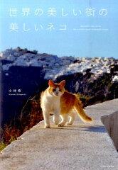 【楽天ブックスならいつでも送料無料】世界の美しい街の美しいネコ [ 小林希 ]